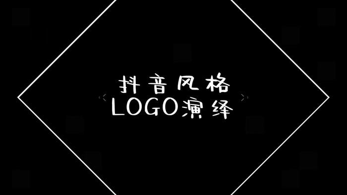 时尚抖音故障风格企业LOGO演绎pr模板