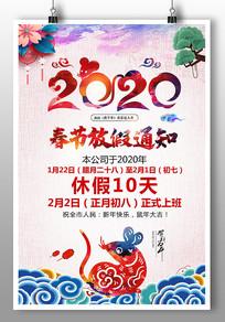 水彩中国风春节放假通知海报设计