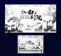 水墨江南旅游展板设计