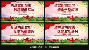 文明城市宣传展板设计