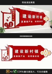 新农村建设文化墙设计
