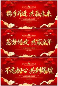 喜庆红色2020企业会议舞台背景板