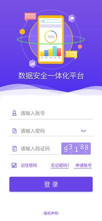 紫色时尚手机登录ui