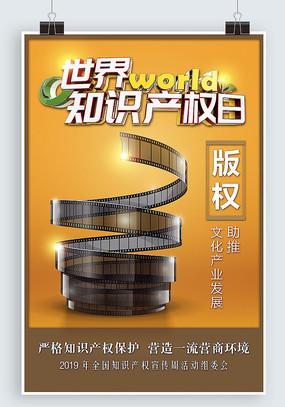2019知识产权宣传周版权海报