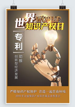 2019知识产权宣传周专利海报