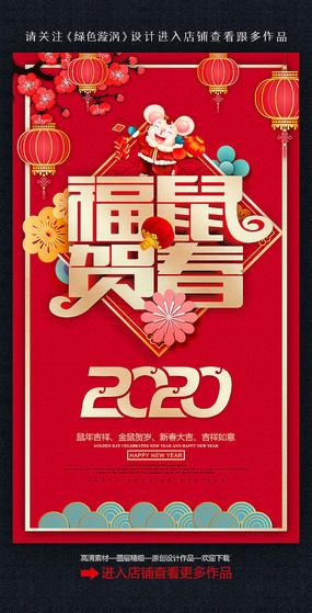 2020福鼠贺春鼠年海报设计