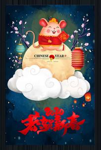 2020恭贺新春宣传海报