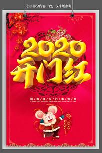 2020开门红海报