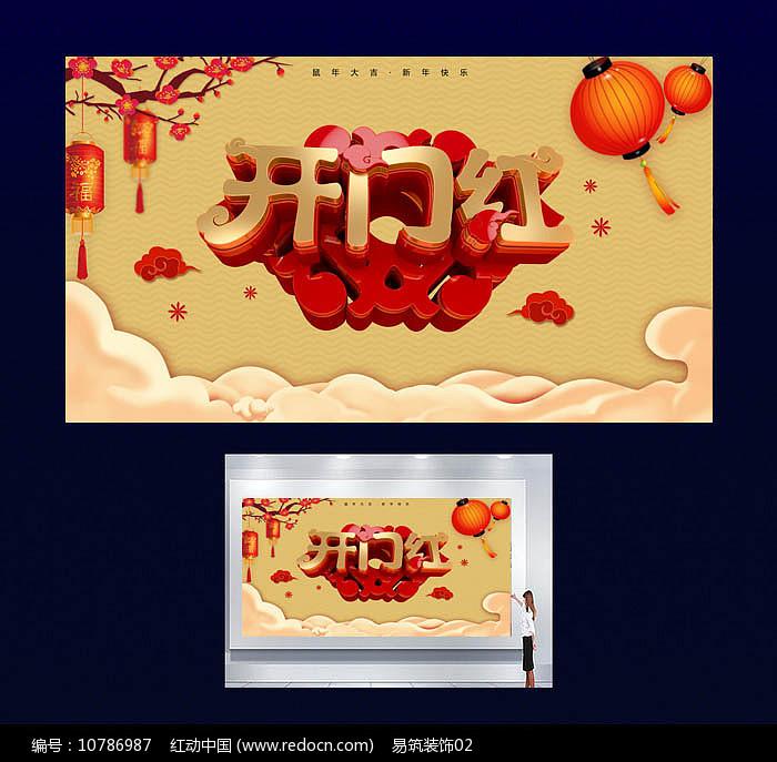 2020年春节开门红展板设计图片
