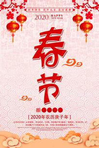 2020年春节宣传促销海报