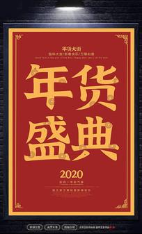 2020年新年年货盛典海报设计