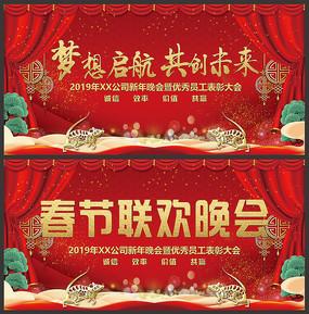 2020鼠年春节联欢晚会舞台背景