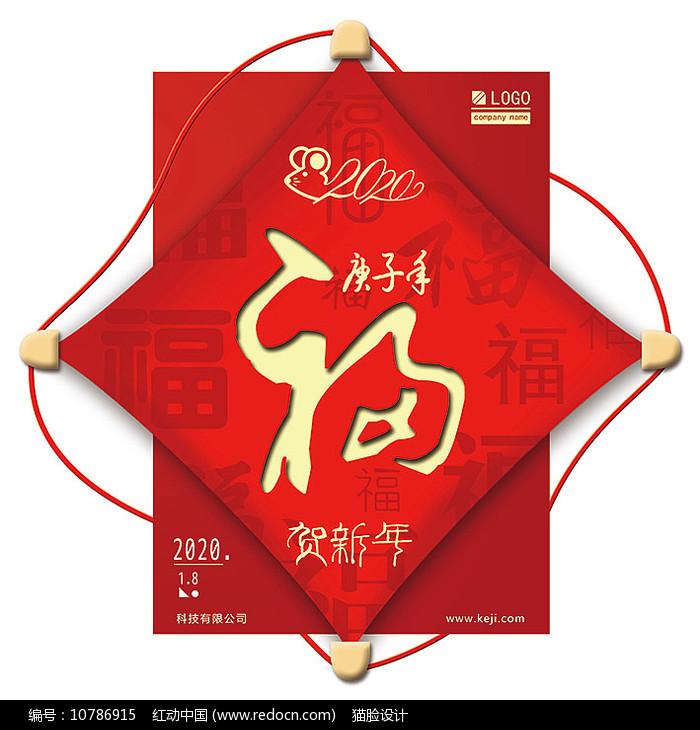 2020鼠年福满全家春节海报图片