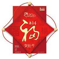 2020鼠年福满全家春节海报