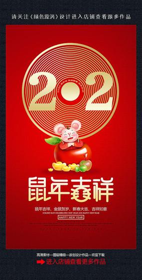 2020鼠年吉祥海报设计