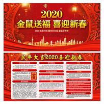 2020鼠年元旦春节展板