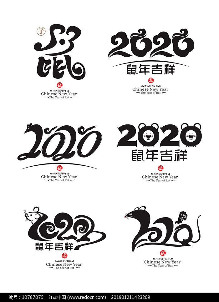 2020鼠年中国风形象老鼠艺术字