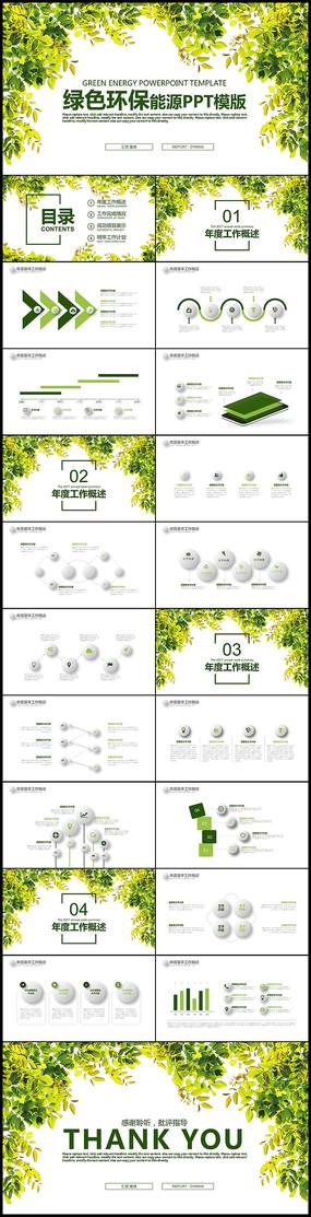 保护环境节能低碳生活绿色环保PPT模板