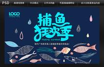 捕鱼狂欢季背景广告设计