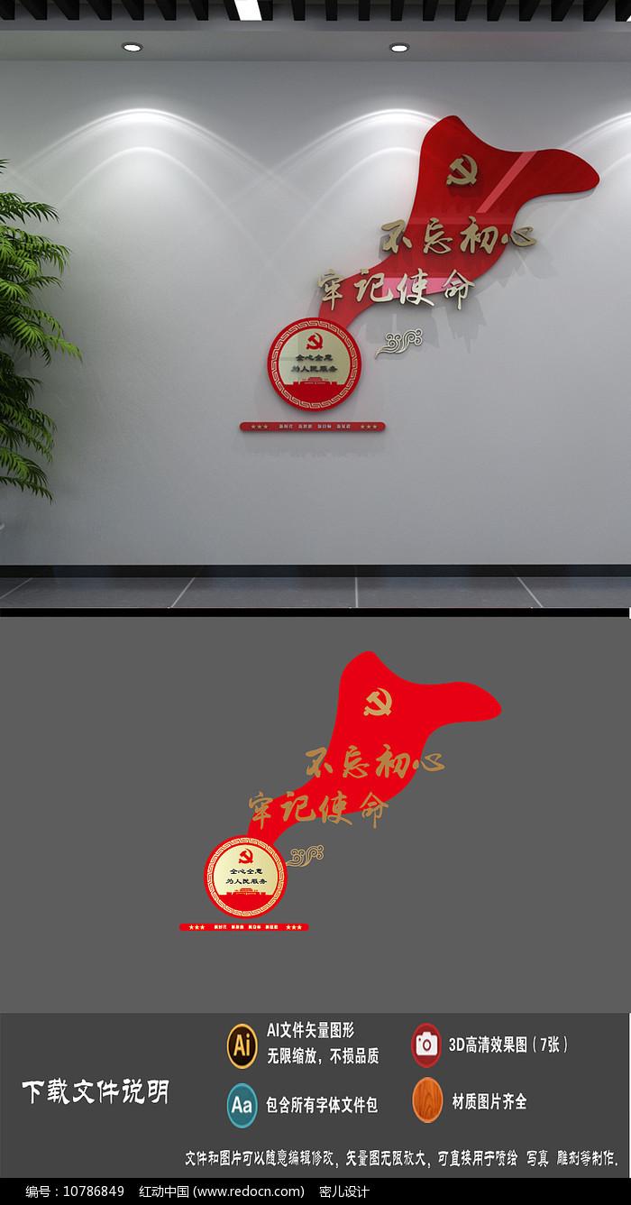不忘初心牢记使命党建文化墙 竖版党建墙图片