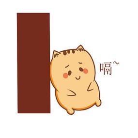 吃饱了的小肥猫表情包元素