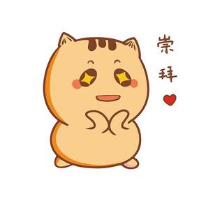 崇拜的小黄猫表情包元素