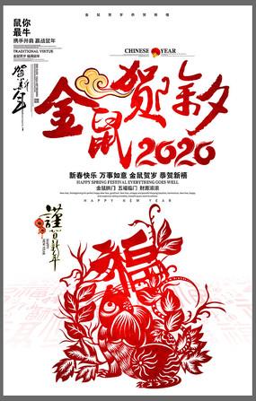 创意2020金鼠贺除夕宣传海报