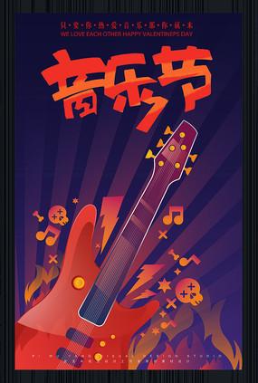 创意时尚音乐节海报