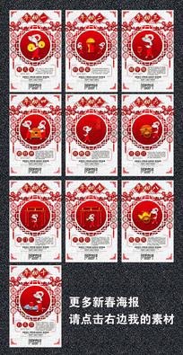 创意中国风鼠年初一到初十春节习俗海报