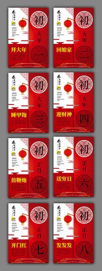 春节大年初一至初八宣传海报