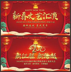 春节联欢晚会背景展板设计
