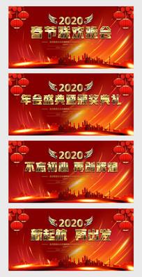 大气2020鼠年春节联欢晚会背景模板设计