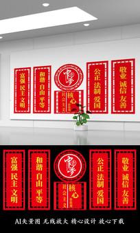 大气社会主义核心价值观文化墙设计