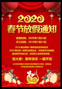 公司春节放假通知海报