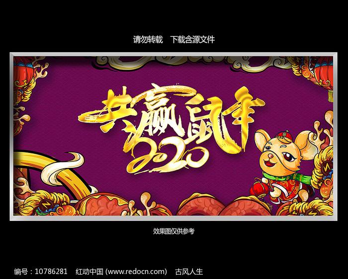 共赢鼠年2020鼠年春节海报图片