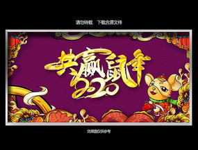 共赢鼠年2020鼠年春节海报