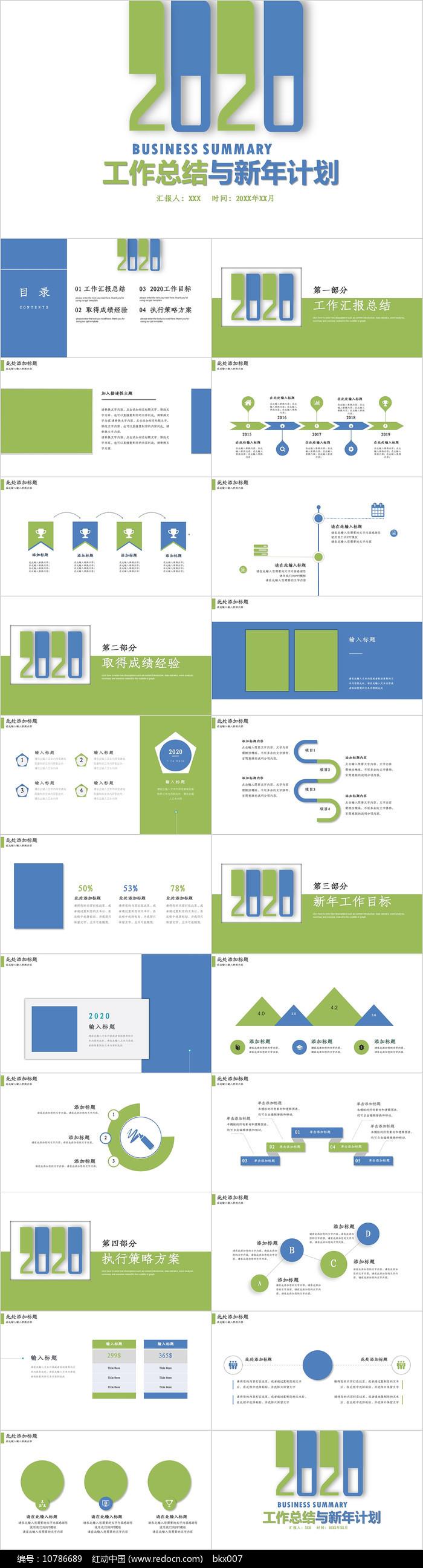 工作总结与新年计划PPT模板图片