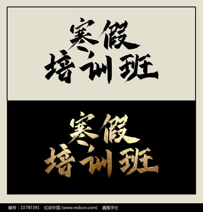 寒假培训班中国风书法毛笔艺术字