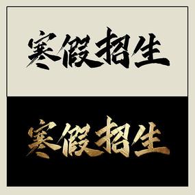 寒假招生中国风书法毛笔艺术字