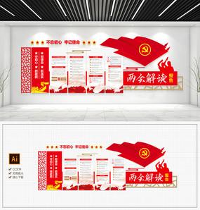 红色大气2019两会会议文化墙