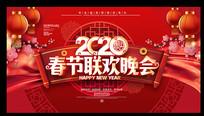 红色大气2020春节联欢晚会展板
