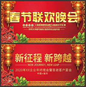 红色大气2020鼠年春节联欢晚会舞台背景