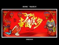 红色吉鼠贺岁2020年春节海报