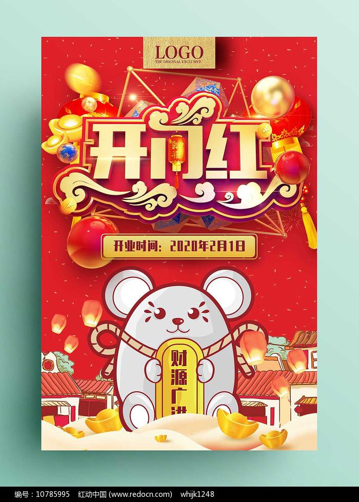 红色喜庆鼠年开门红促销海报图片