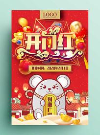 红色喜庆鼠年开门红促销海报
