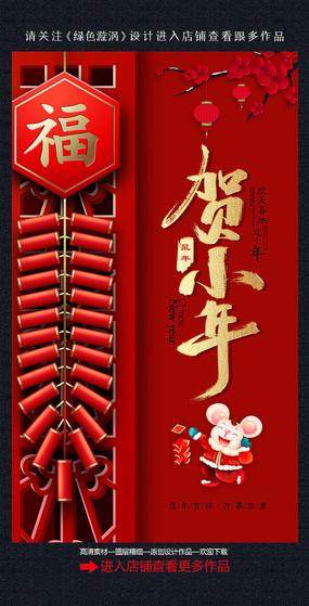 红色喜庆小年海报