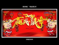 红色喜庆赢战鼠年2020年春节海报