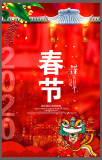简约2020鼠年春节宣传海报