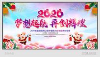 简约2020新春晚会舞台下载