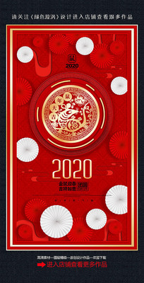 剪纸2020鼠年海报设计